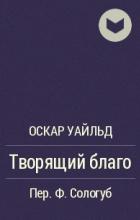 Оскар Уайльд - Творящий благо