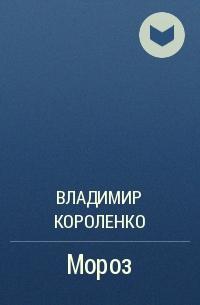 Владимир Короленко - Мороз