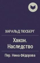 Харальд Тюсберг - Хакон. Наследство