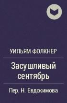 Уильям Фолкнер - Засушливый сентябрь