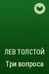 Лев Толстой - Три вопроса