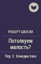 Роберт Шекли - Потолкуем малость?