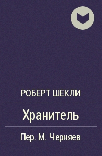 Роберт Шекли - Хранитель