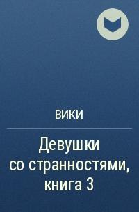 Виктория Килеева - Девушки со странностями, книга 3