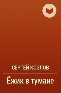 Сергей Козлов - Ёжик в тумане