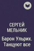 Сергей Мельник - Барон Ульрих.Танцуют все