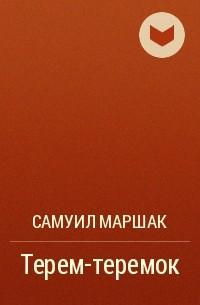Самуил Маршак - Терем-теремок