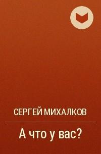 Сергей Михалков - А что у вас?