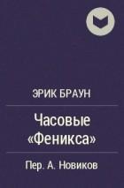 """Эрик Браун - Часовые """"Феникса"""""""