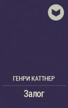 Генри Каттнер - Залог
