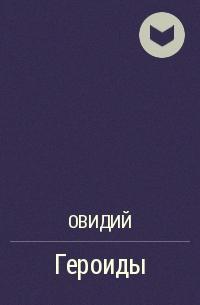 Овидий - Героиды