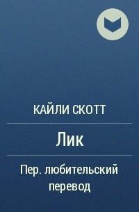 Кайли Скотт - Лик