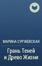 Марина Суржевская - Ветер Севера. Грань Теней