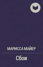 Марисса Майер - Сбои