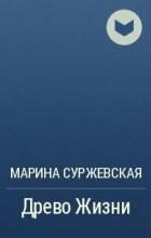 Марина Суржевская - Ветер Севера. Древо Жизни