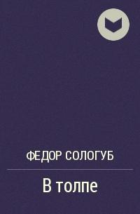 Федор Сологуб - В толпе