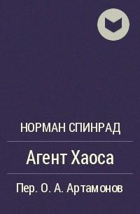Норман Спинрад - Агент Хаоса