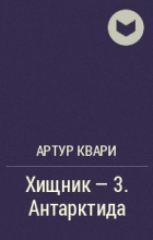 Артур Квари - Хищник - 3. Антарктида