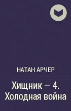 Натан Арчер - Хищник - 4. Холодная война
