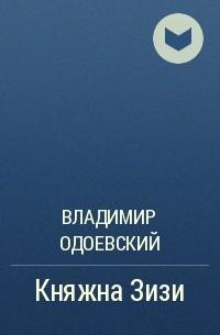 Владимир Одоевский - Княжна Зизи