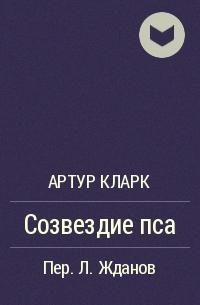 Артур Кларк - Созвездие пса