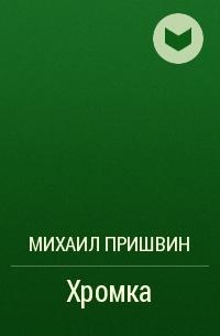 Михаил Пришвин - Хромка