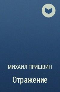 Михаил Пришвин - Отражение