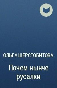 Ольга Шерстобитова - Почем нынче русалки