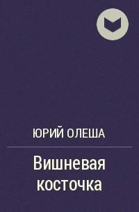 Юрий Олеша - Вишневая косточка