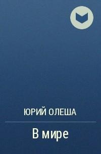 Юрий Олеша - В мире