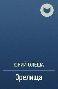 Юрий Олеша - Зрелища