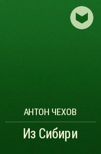 Антон Чехов - Из Сибири