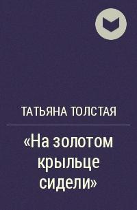 Татьяна Толстая -