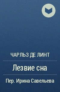 Чарльз де Линт - Лезвие сна