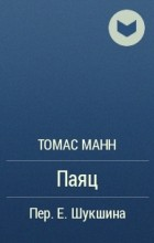 Томас Манн - Паяц
