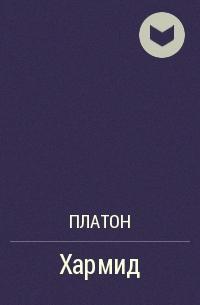 Платон  - Хармид