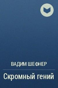 Вадим Шефнер - Скромный гений