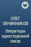 Олег Овчинников - Операторы односторонней связи
