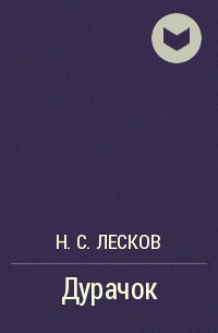 Н. С. Лесков - Дурачок
