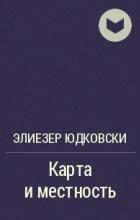Элиезер Юдковски - Карта и местность