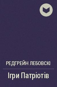 Редгрейн Лебовскі - Ігри Патріотів