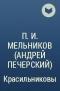 П. И. Мельников (Андрей Печерский) - Красильниковы