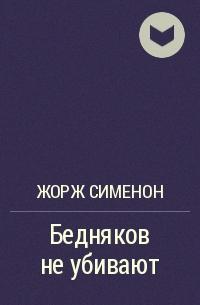 Жорж Сименон - Бедняков не убивают