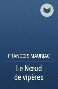 Francois Mauriac - Le Nœud de vipères