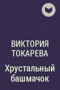Виктория Токарева - Хрустальный башмачок