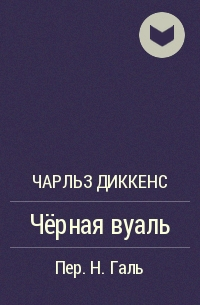 Чарльз Диккенс - Чёрная вуаль