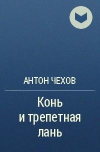 А. П. Чехов - Конь и трепетная лань