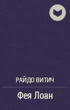 Райдо Витич - Фея Лоан