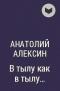 Анатолий Алексин - В тылу как в тылу...