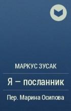 Маркус Зусак - Я - посланник